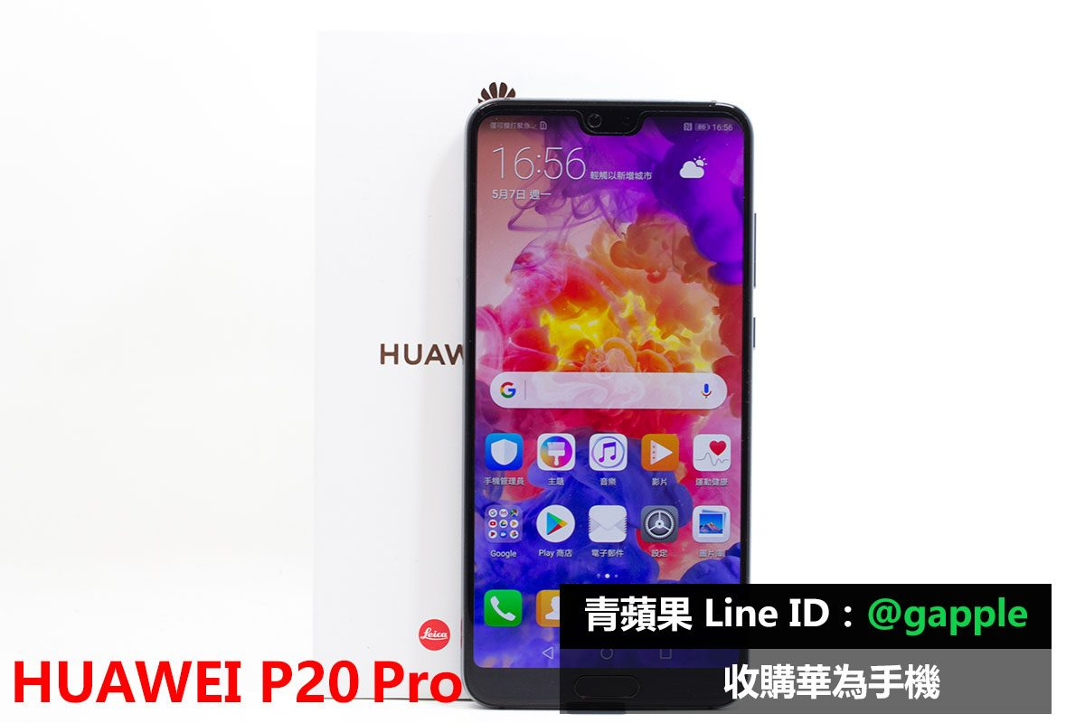 HUAWEI P20 Pro 二手 | 搭載徠卡三鏡頭強大的智慧拍照手機